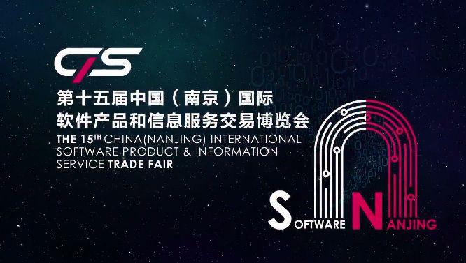 2019南京软博会免费门票在哪预约