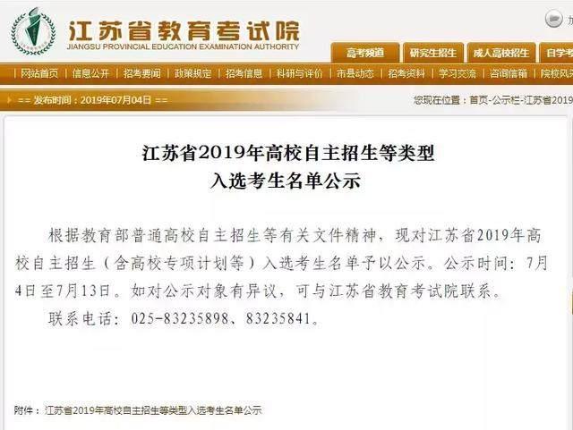 南京2019入选高校自主招生名单大全