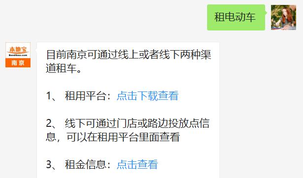 """南京""""共享""""電動車有哪些"""