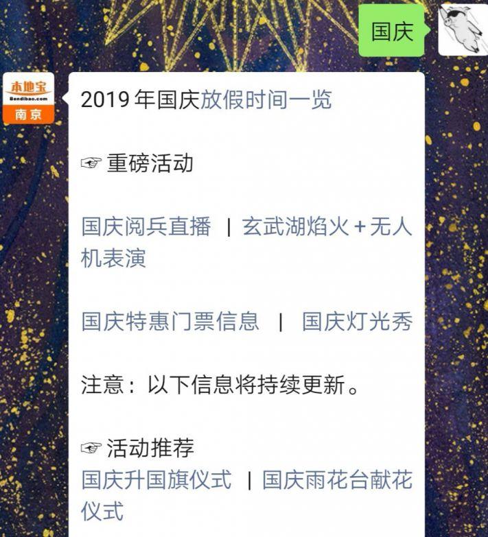 2019南京玄武湖国庆演出直播(无人机+焰火)