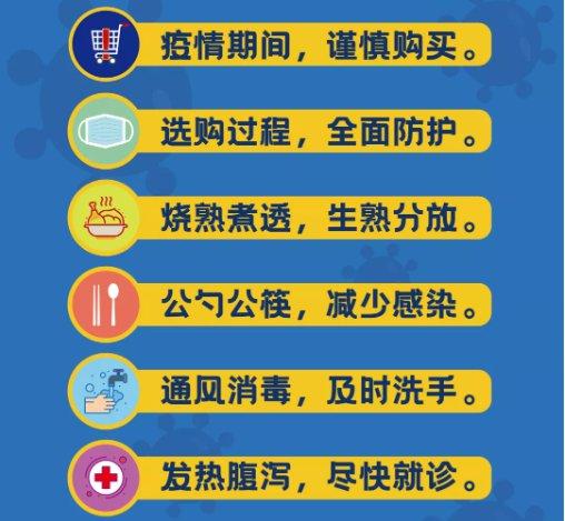 南京發布進口冷鏈食品消費提醒 暫不網購進口冷鏈食品