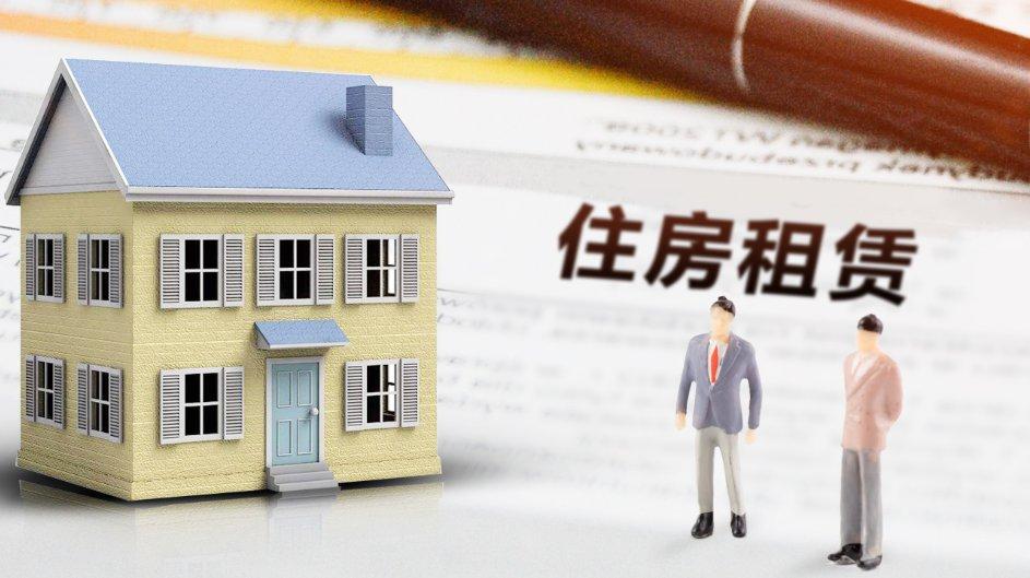 南京全自持租賃用房是什么
