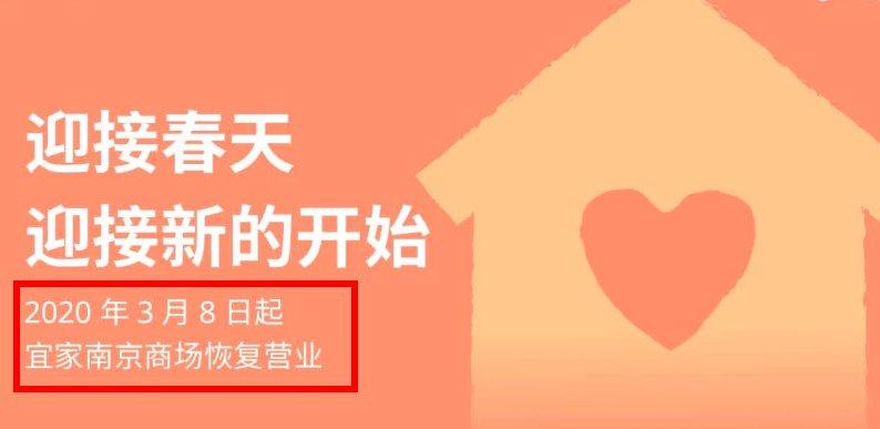 2020南京宜家开门了吗