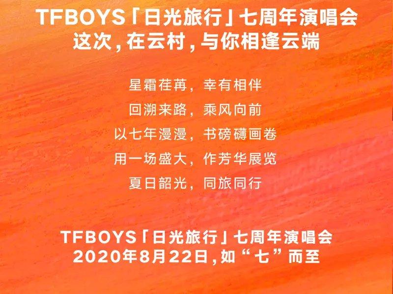 tfboys七周年演唱会直播门票开售中!