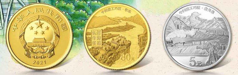 能工巧匠金银纪念币发行时间(附预约入口)