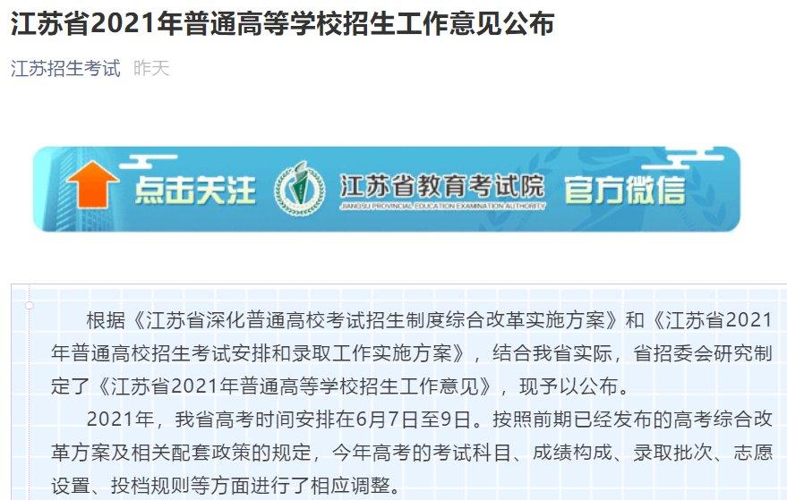 2022年江苏高考时间确定,考试科目成绩构成等有所调整