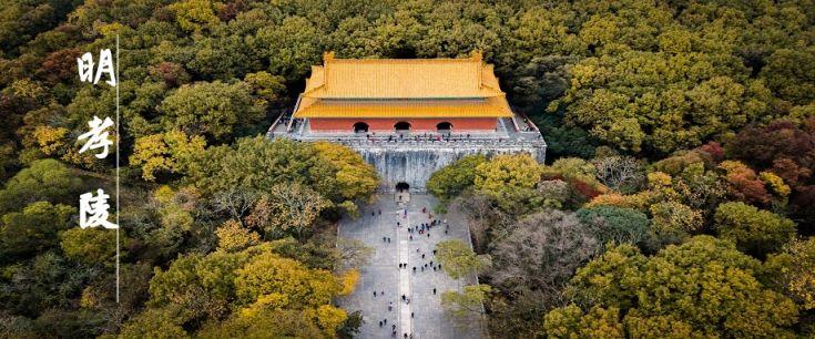 【明孝陵】中国古代最大的帝王陵寝之一,地宫至今保存完好