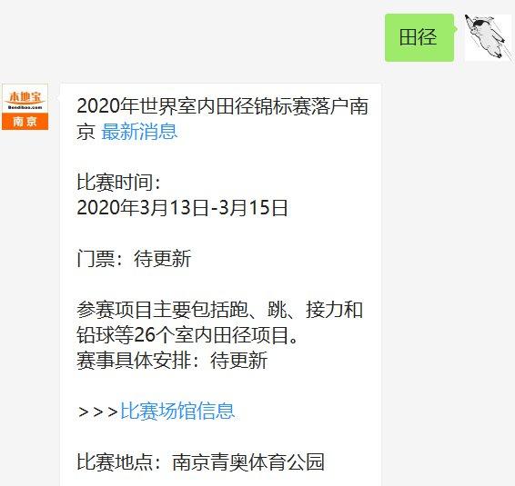 2020南京世界室内田径锦标赛最新消息(不断更新)