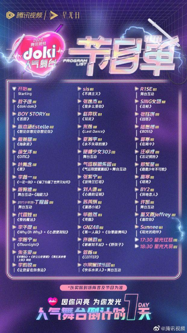 2022腾讯星光日doki人气舞台(直播+嘉宾+节目单)