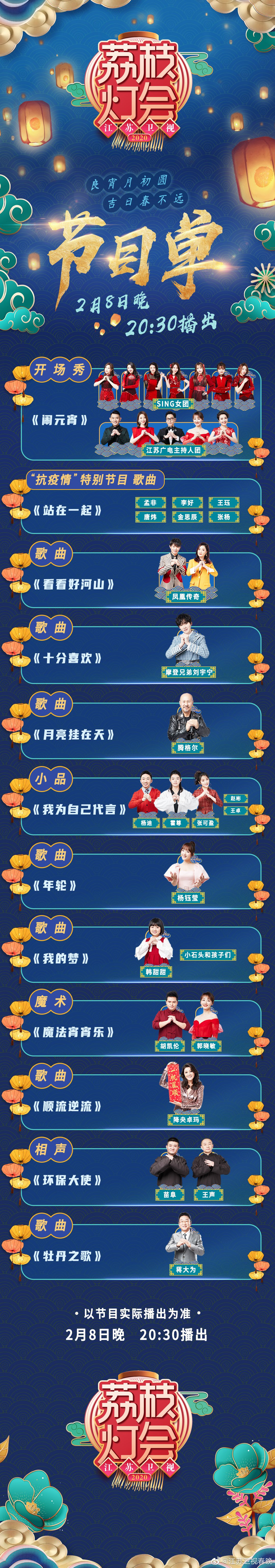 2020江苏卫视元宵晚会节目单一览