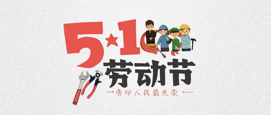 2020南京五一活动汇总(持续更新)