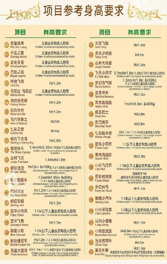 南宁方特东盟神画游玩项目参考身高要求