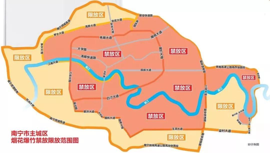 澳门新葡亰官方网站,2020年南宁春节烟花限制燃放区域