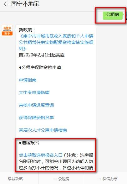 2020年第一批南宁高坡岭人才公寓报名选房方式