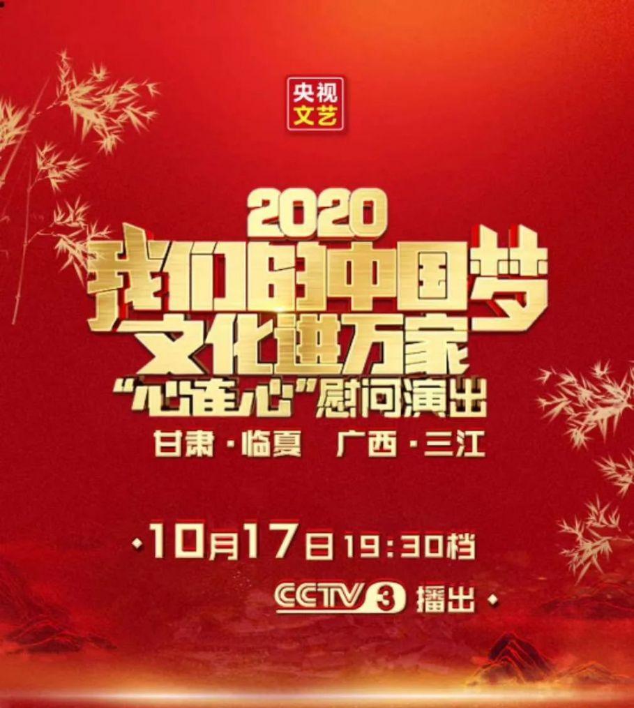2020年广西我们的中国梦文化进万家心连心直播时间
