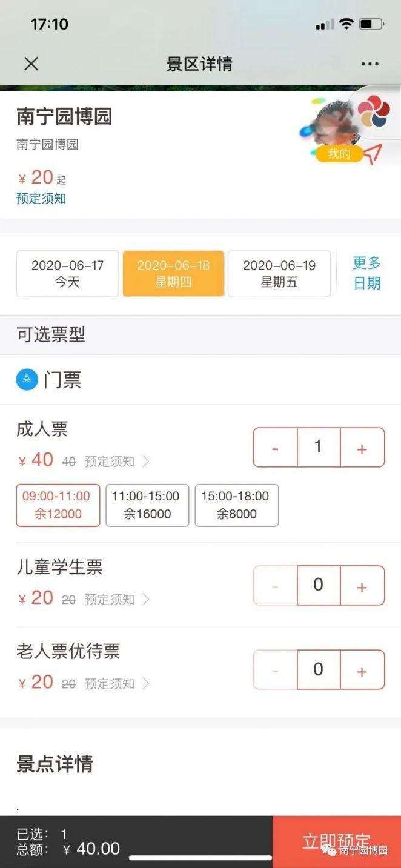 2020年南宁园博园开启实名制网上分时预约购票