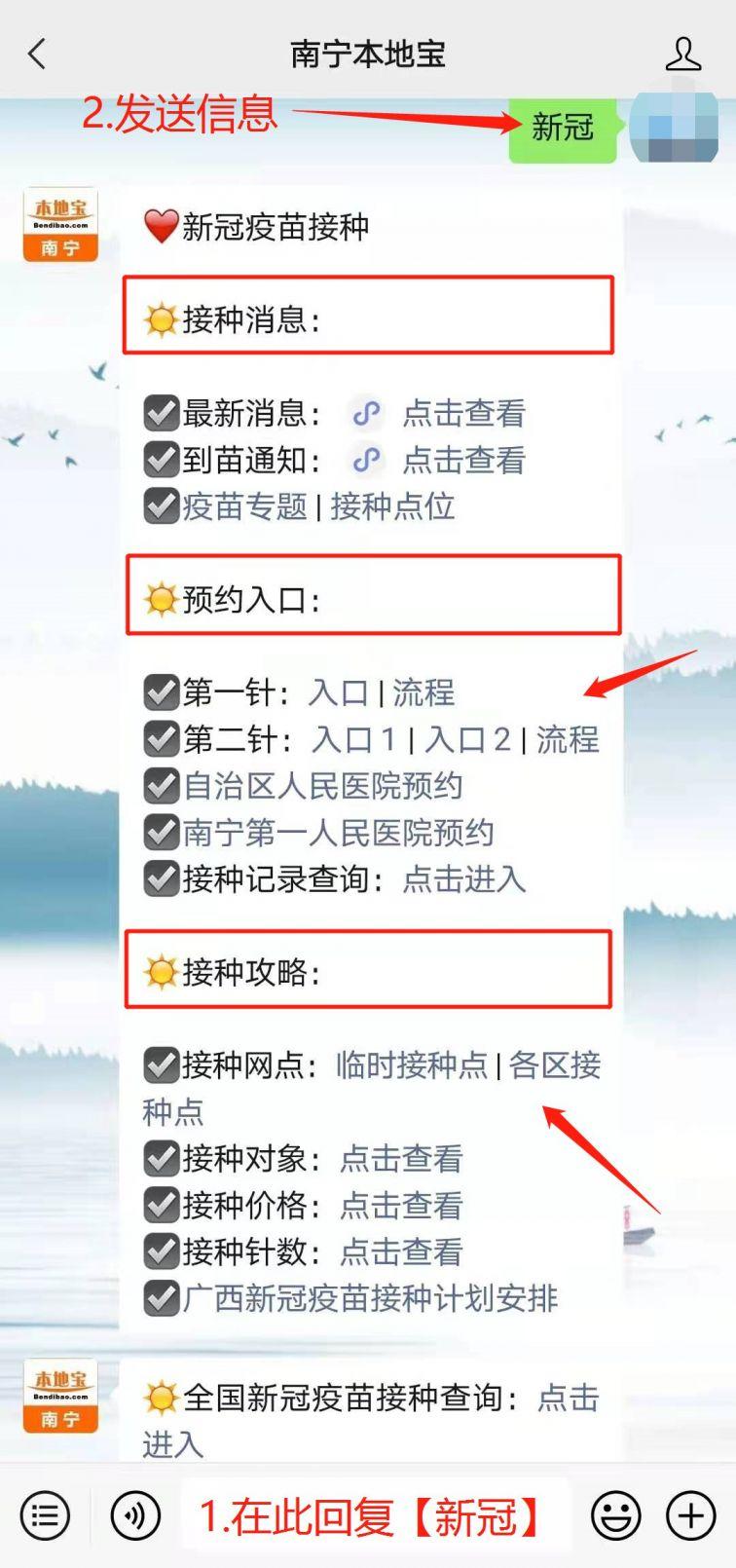 7月23日南宁疾控发布紧急提醒