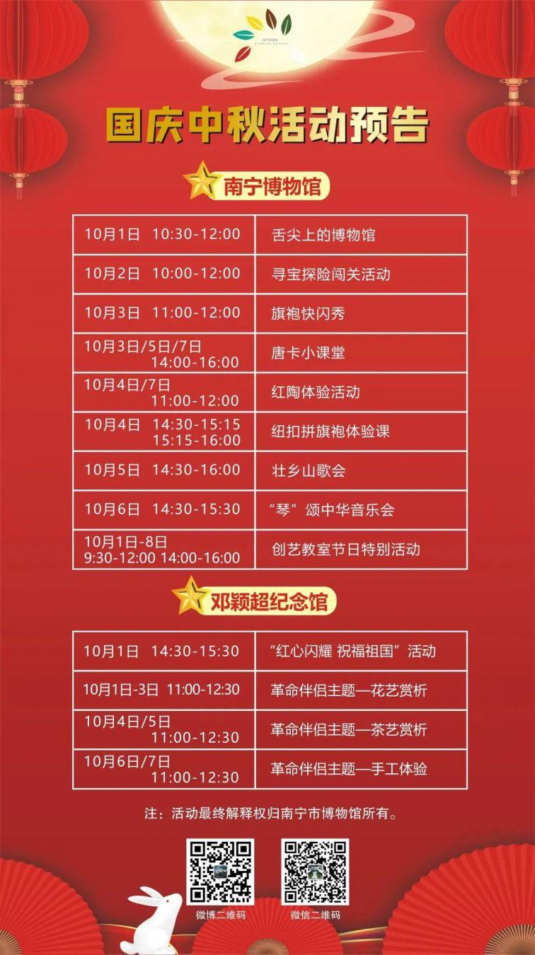 2020年南宁博物馆国庆活动时间安排