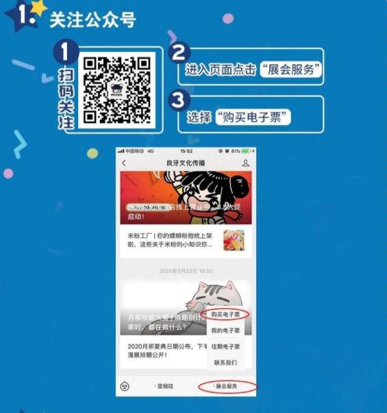 2020年南宁动漫夏季盛典电子票购票方式及流程