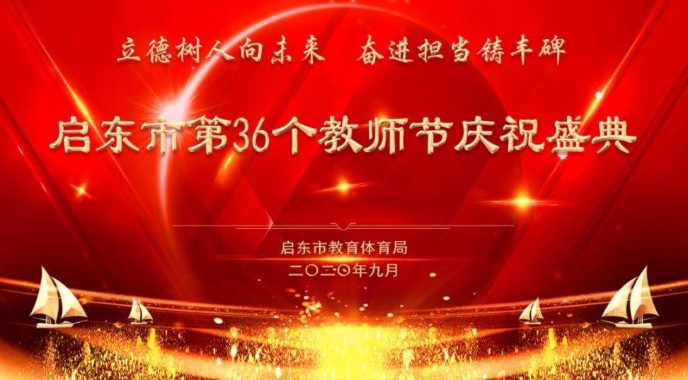 2022年南通启东市第36个教师节庆祝盛典直播入口+直播时间