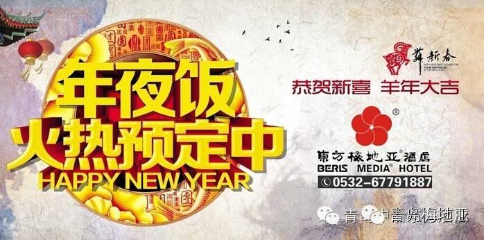 青岛2015除夕年夜饭