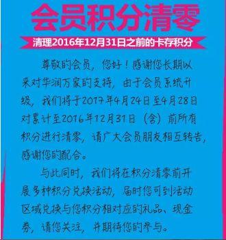 青岛12月伟东·乐客城 华润万家会员活动