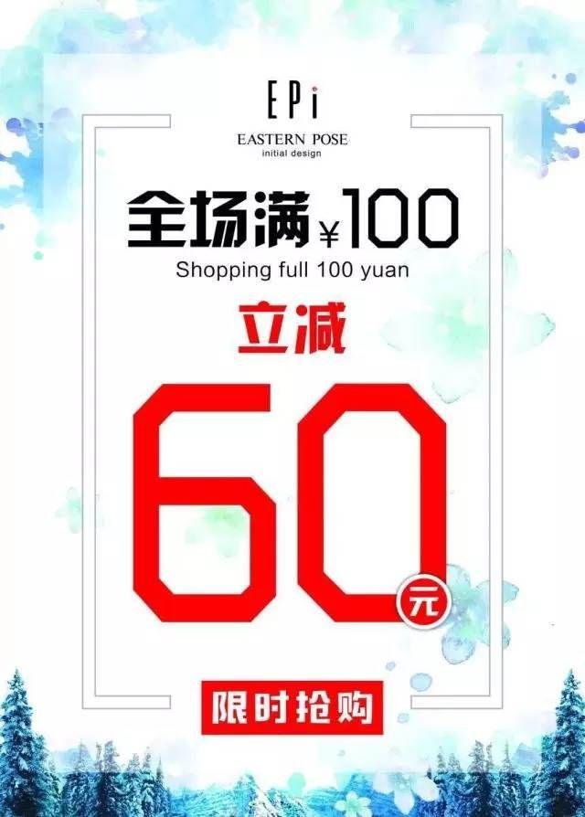 青島偉東·樂客城12月購物打折活動匯總(持續更新)