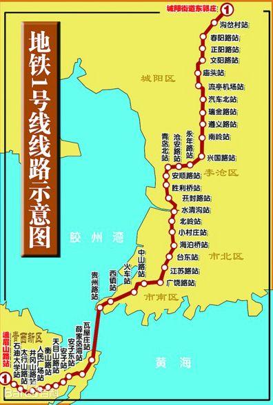 青岛地铁1号线线路图图片