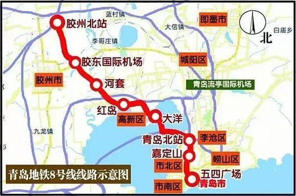 青岛地铁8号线最新消息 地铁8号线线路图 地铁8号线通车时间 地铁8号图片