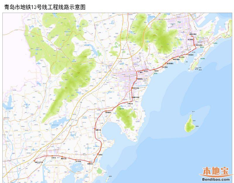 青岛地铁13号线线路图 最新版