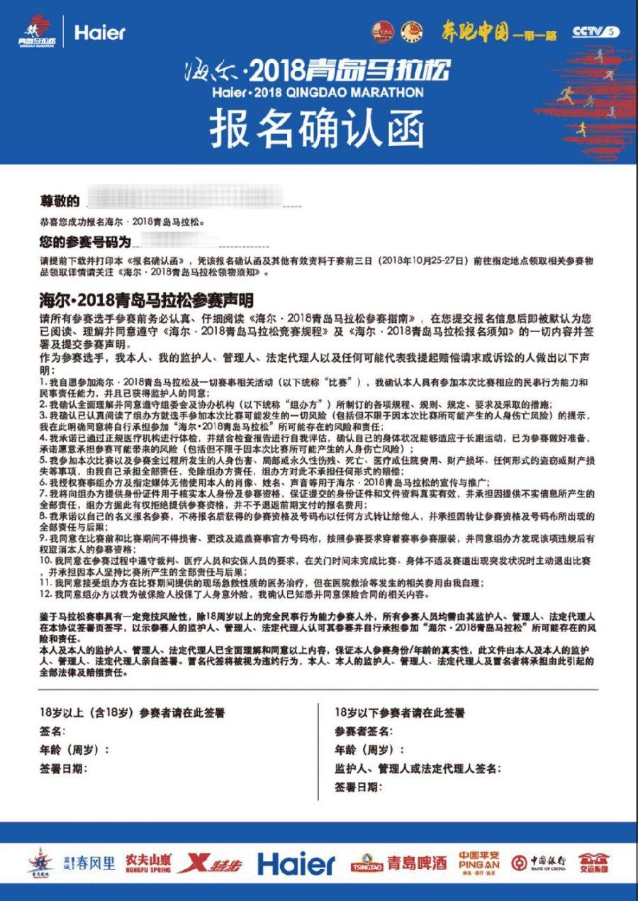 2018青岛马拉松报名确认函打印指南(入口 操作指南)