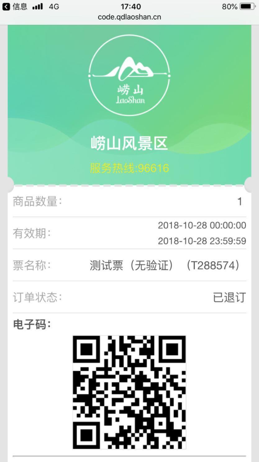 2018青岛崂山特价票网上购票入园指南(2018.11.1—12.31)