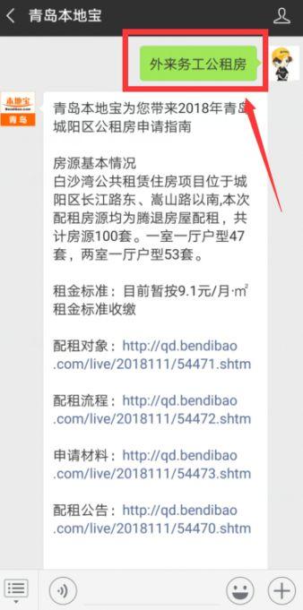 2018青岛城阳区白沙湾公租房申请材料