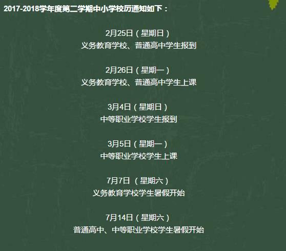 2018青島中小學寒假放假時間