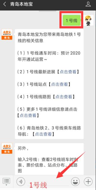 青島地鐵1號線線路圖(詳細版)