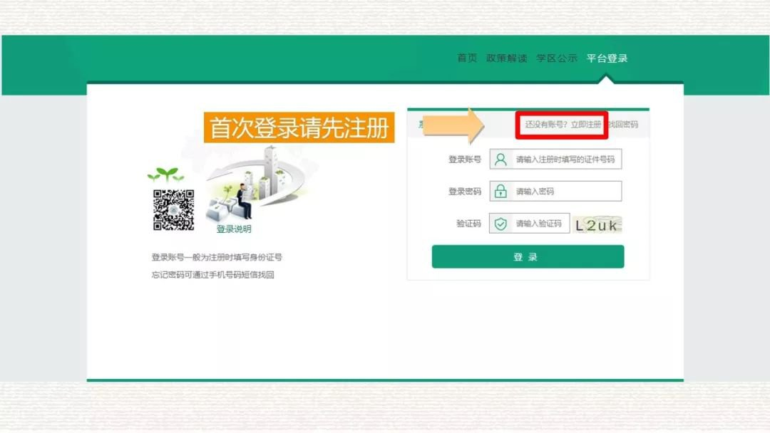 2020青岛市北区中小学学籍转入服务平台网址(附操作指引)