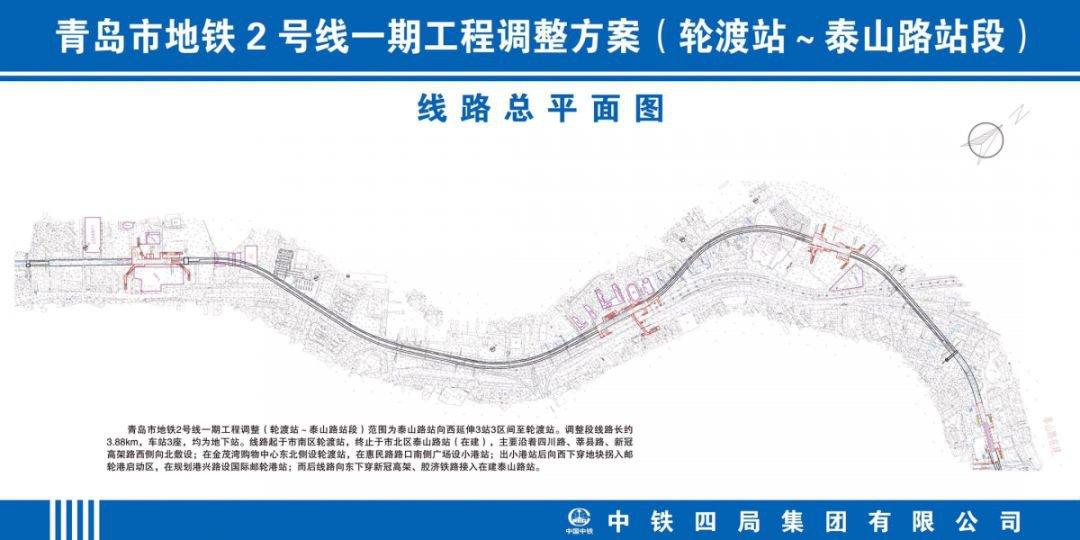 青島地鐵2號線延長線最新消息(持續更新)