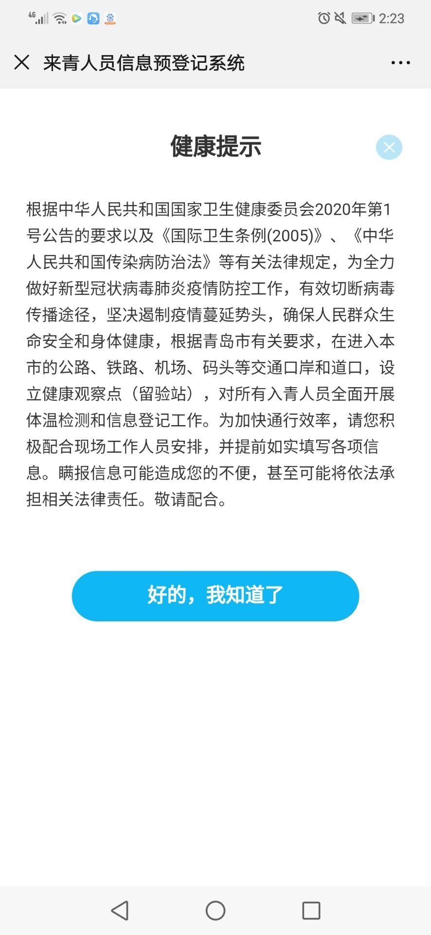 青岛来青人员信息预登记系统入口 说明