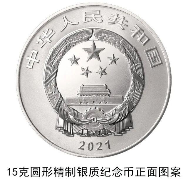 2021中国能工巧匠金银纪念币发行公告(图案+预约方式)