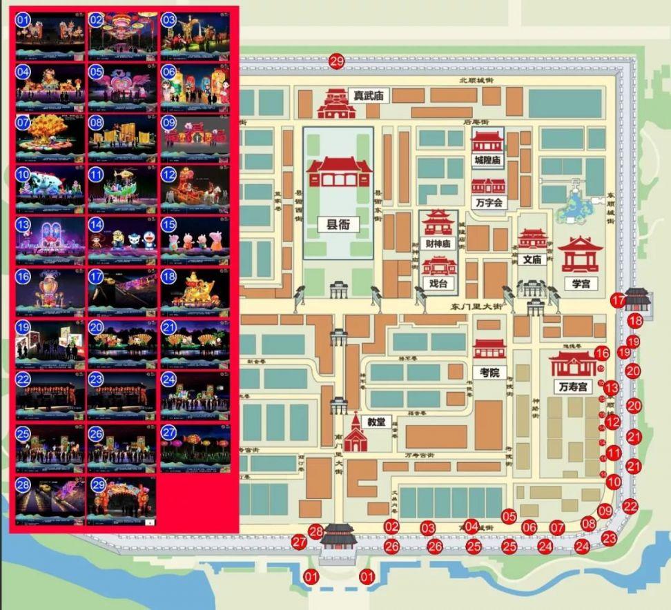 2020即墨古城燈會布局示意圖