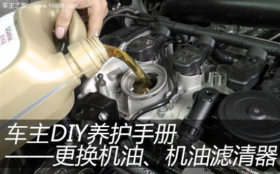如何自己更换机油滤芯(图解)