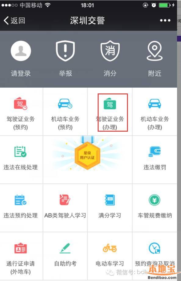深圳这38568人小心驾驶证被注销!驾驶证换证攻略奉上