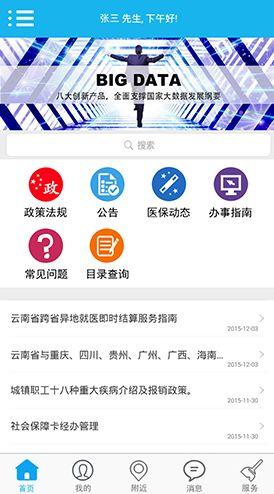 云南省医保助手APP使用教程