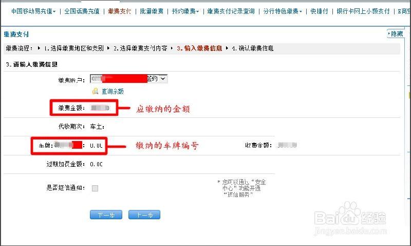 清远市车辆违章网上缴费流程(图示)