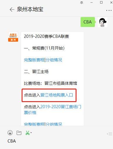 2019-2020赛季CBA福建晋江比赛外援都是谁呢?