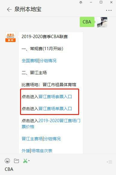 2019-2020赛季CBA福建豹发力赛队球员名单