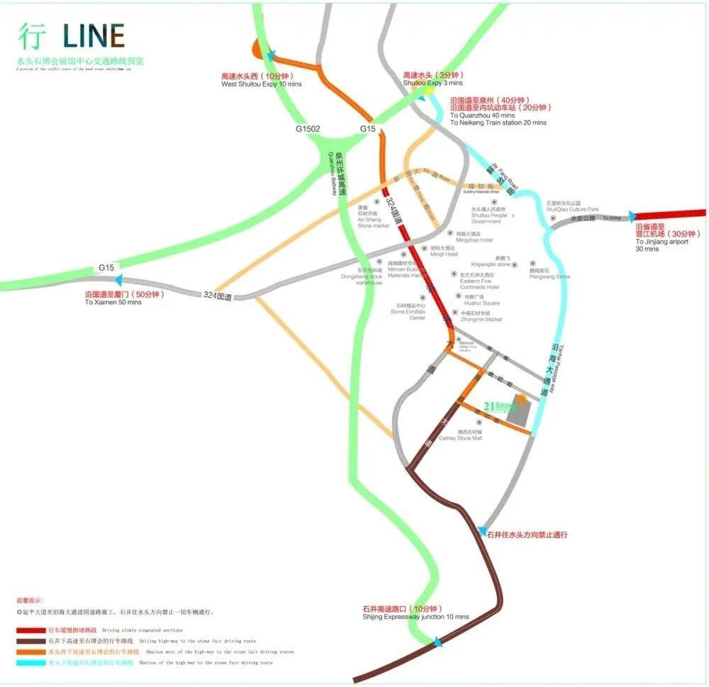 2020南安水頭石博會期間交通出行指南