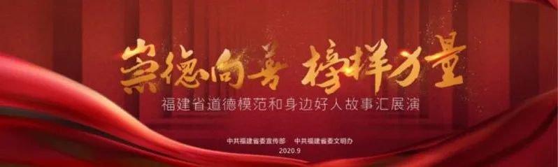 2020福建崇德向善榜样力量直播+回放攻略- 泉州本地宝
