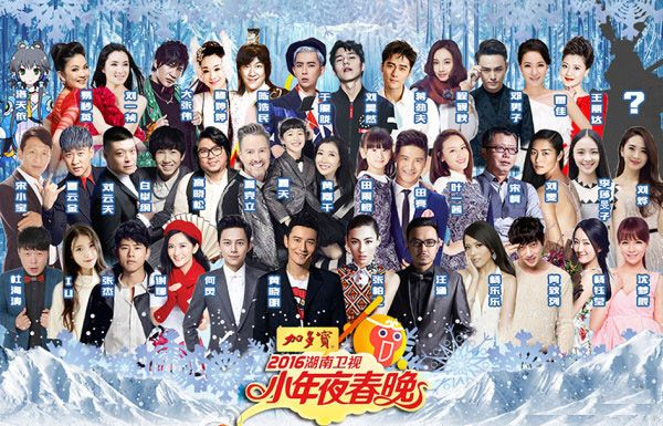 湖南卫视2016跨年晚会 2016.HD720P 迅雷下载