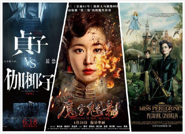 2016恐怖片排行榜前十名